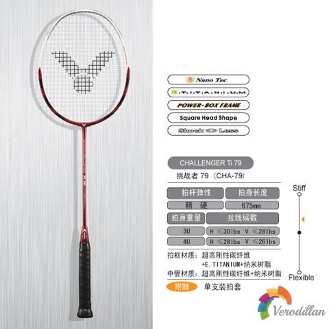 胜利CHALLENGER Ti 79羽毛球拍科技解读