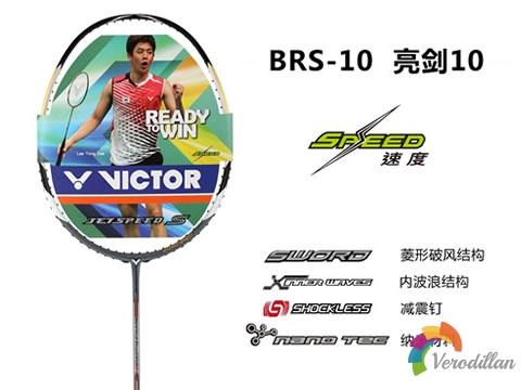 简约不简单:胜利亮剑10(BRS-10)羽拍测评