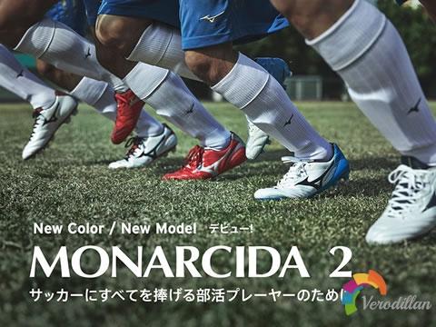 美津浓Monarcida系列足球鞋型号报价(最新版)