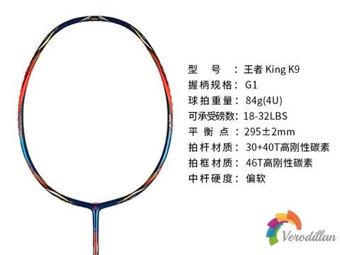 王者之拍:川崎KING K9羽毛球拍开箱