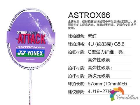 尽享畅快进攻:YONEX AX66(天斧66)测评报告