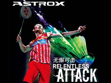 尤尼克斯天斧(ASTROX)系列型号报价(最新版)