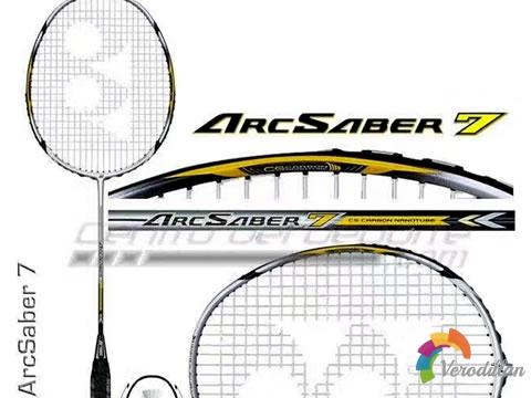 控球优秀:尤尼克斯ARC7(弓7)羽拍性能测评