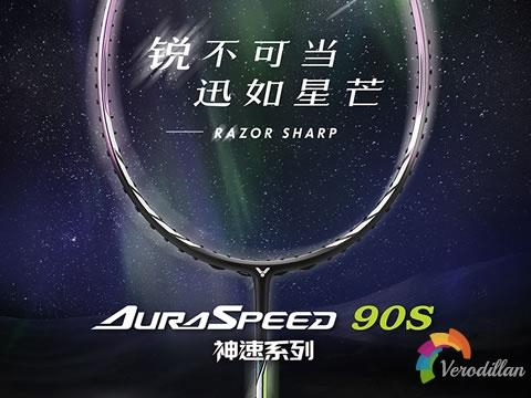 锐不可当:解码胜利神速90S羽毛球拍