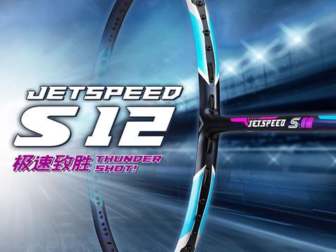 胜利JS(极速)系列型号价格(最新版)
