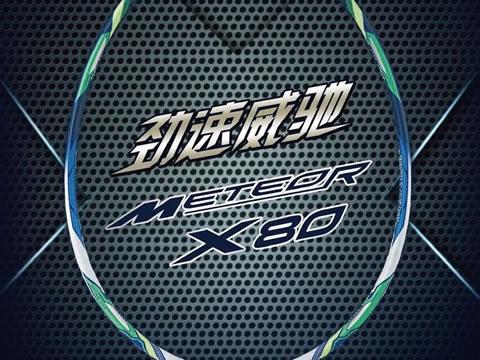 胜利MX(尖峰)系列型号报价(最新版)