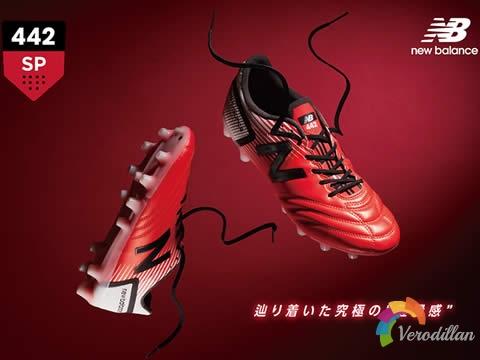 极致轻盈:New Balance全新442 SP HG足球鞋