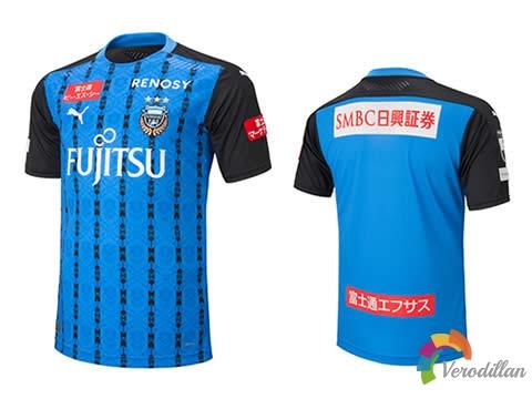 重返巅峰:川崎前锋2020赛季主客场球衣