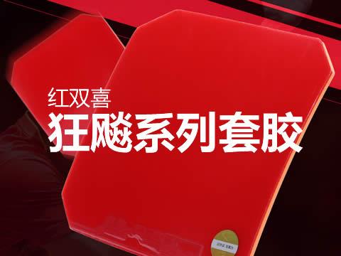 红双喜狂飚系列套胶型号价格(最新版)