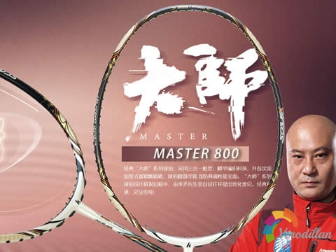 攻守平衡:川崎大师800上手测评