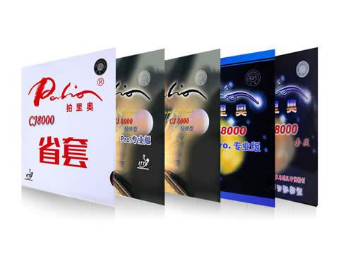 拍里奥CJ8000系列套胶型号报价(最新版)
