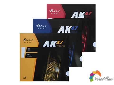 拍里奥AK47套胶性能测评报告