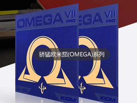 骄猛欧米茄(OMEGA)系列套胶型号报价(最新版)