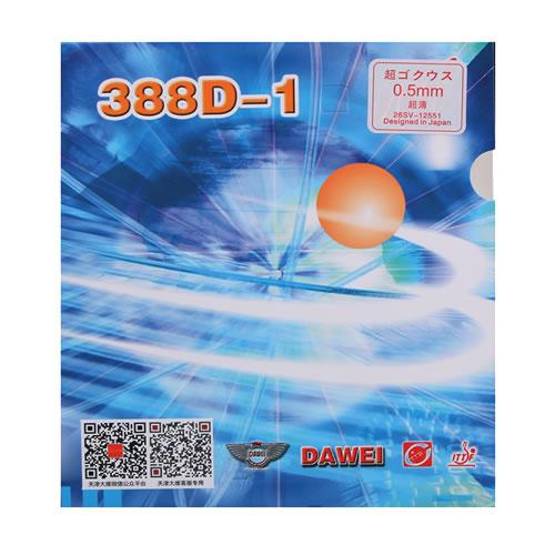 大维388D-1乒乓球套胶