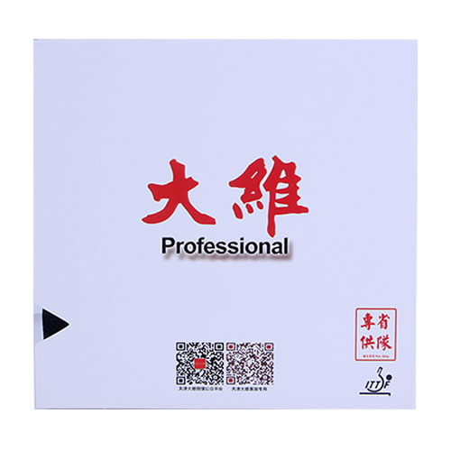 大维388D-1专业版乒乓球套胶高清图片