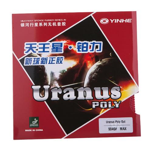 银河Urunus(天王星铂力)乒乓球套胶