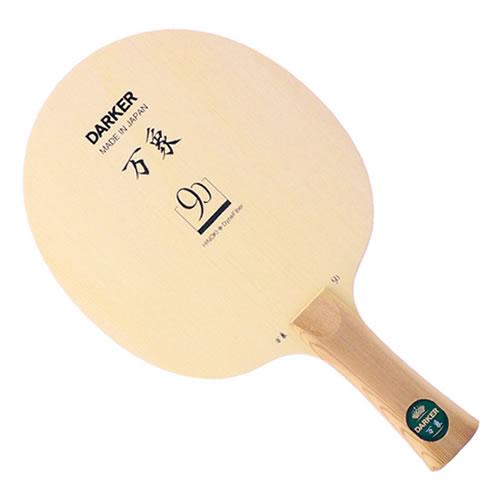 达克万象90乒乓球底板