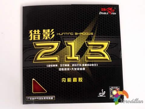 [测评]双鱼猎影213,内能十足,超高性价比