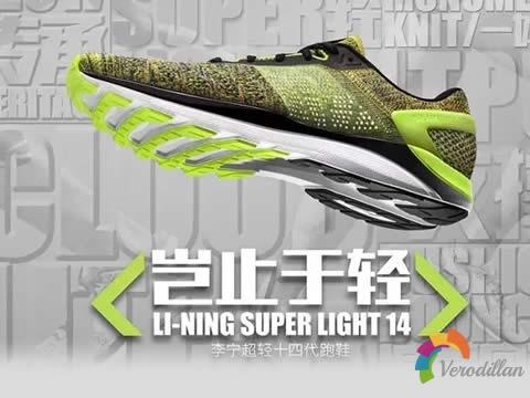岂止于轻:李宁超轻十四代跑鞋测评