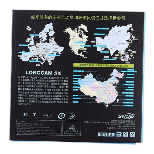 世奥得Long can(龙灿)乒乓球套胶图2高清图片