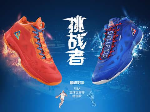 匹克挑战者系列篮球鞋型号报价(最新版)