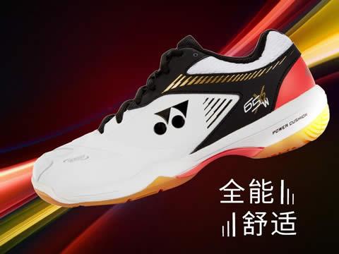 尤尼克斯65系列羽毛球鞋型号报价(最新版)