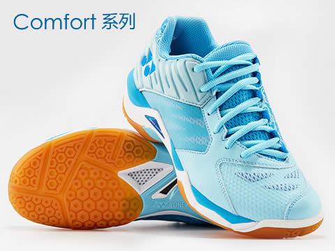尤尼克斯Comfort系列羽毛球鞋型号报价(最新版)