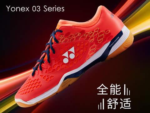 尤尼克斯03系列羽毛球鞋型号报价(最新版)