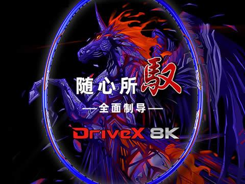 [实战解码]胜利DriveX 8K测评专题