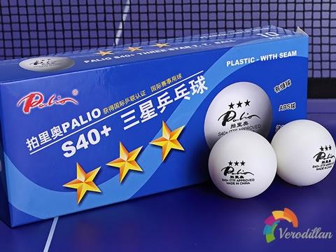 拍里奥新材料40+乒乓球一代二代对比测评