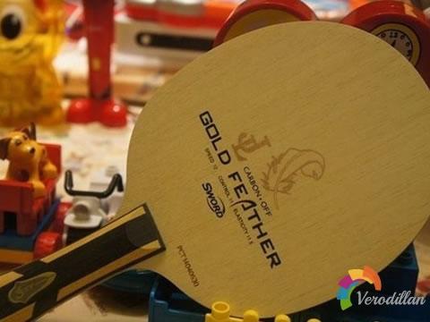 个性鲜明:世奥得金羽底板测评
