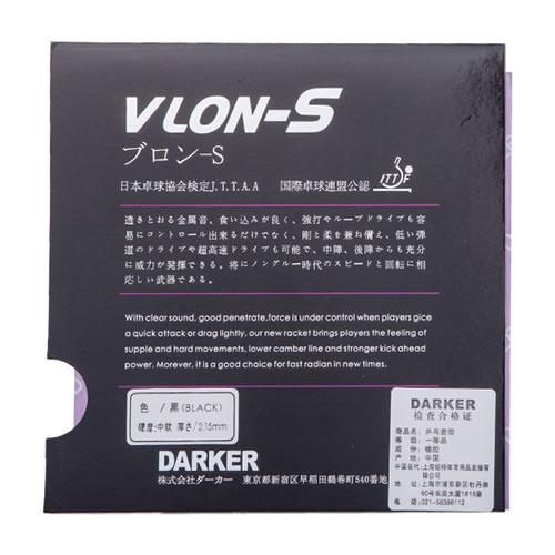 达克VLON-S(紫D省队)乒乓球套胶图2