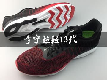 [鞋评专辑]李宁超轻13代测评专题