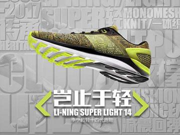 李宁超轻系列跑鞋型号报价(最新版)