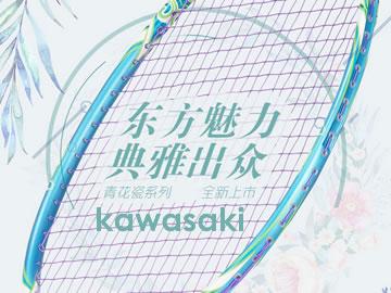 川崎青花瓷系列羽毛球拍型号报价(最新版)