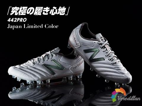 New Balance新配色442 Pro HG足球鞋迎来发售
