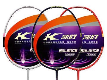 凯胜羽毛球拍全系列型号报价(最新版)