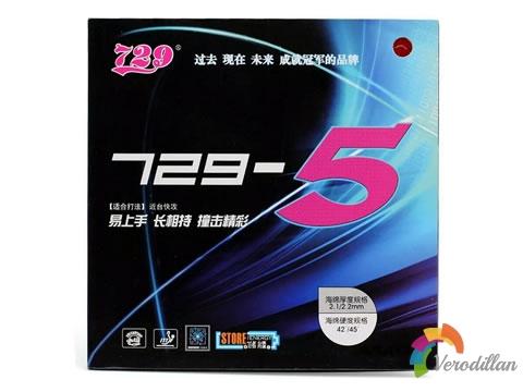 梦幻手感:729-5深度测评