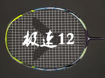 [实战解码]胜利JS-12(极速12)测评专题