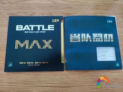 奔腾2蓝海绵省版和奔腾MAX有什么区别