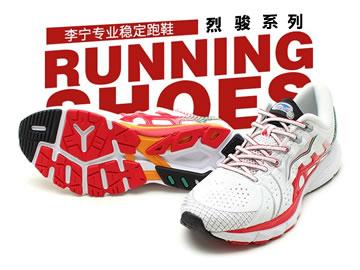 李宁烈骏系列跑鞋型号价格(全部配色)