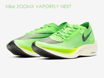 耐克ZOOMX VAPORFLY NEXT跑鞋型号价格(全部配色)
