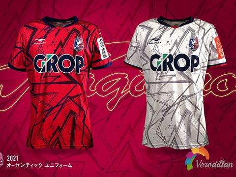 [谍照曝光]冈山绿雉2021/22赛季主客场球衣